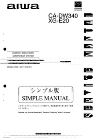 Service Manual Aiwa XG-E20