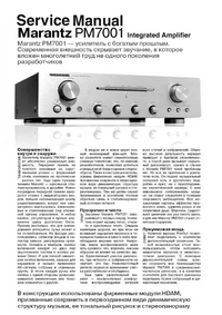 Service Manual Marantz PM7001
